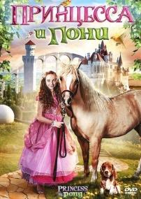 Принцесса и пони / Princess and the Pony (2011) DVDRip