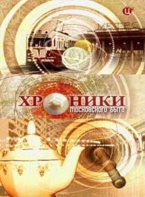 Хроники московского быта. Крещенские морозы (2012) TVRip