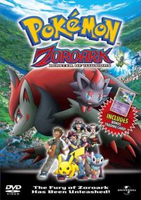 Покемон: Фильм 13 / Pokemon: Zoroark: Master of Illusions (2010) Отличное качество