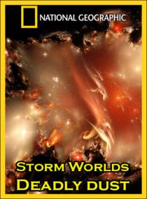 Бушующие миры: Смертоносная пыль / Storm Worlds: Deadly dust (2010) Отличное качество