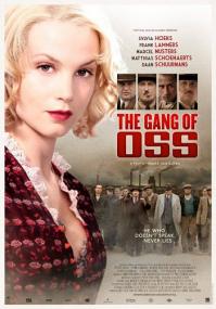 Опасная банда Осс / De Bende van Oss (2011) DVDRip