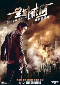 Город в осаде / City Under Siege (2010) Отличное качество
