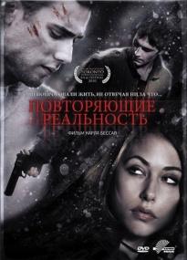 Повторяющие реальность / Repeaters (2010/DVD5/DVDRip)