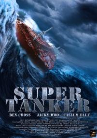 Супертанкер / Super Tanker (2011) Отличное качество