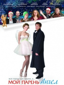 Мой парень - ангел (2011/DVD9/Blu-ray/BDRip)