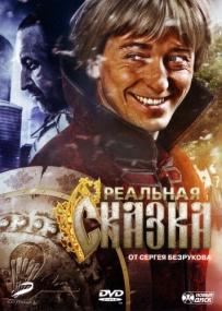 Реальная сказка (2011) BDRip