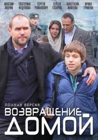 Возвращение домой (1-4 серии из 4/2011/DVD9/DVDRip)