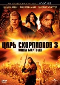 Царь скорпионов: Книга мертвых / The Scorpion King 3: Battle for Redemption (2012/BD-Remux/BDRip/DVD9/Отличное качество)