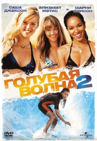 Голубая волна 2 / Blue Crush 2 (2011/BDRip/Отличное качество)