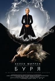 Буря / The Tempest (2010/BDRip/Отличное качество)