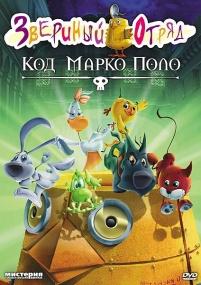 Звериный отряд. Код Марко Поло / Cuccioli e il codice di Marco Polo (2010/DVD5/DVDRip)