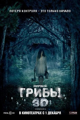 Грибы 3D / One Way Trip 3D (2011/DVD9/DVDRip)