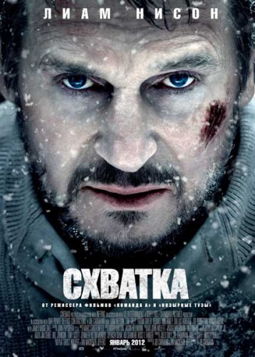 Схватка / The Grey (2012/Scr/Proper)