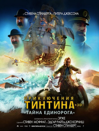 Приключения Тинтина: Тайна Единорога / The Adventures of Tintin (2011) DVDRip
