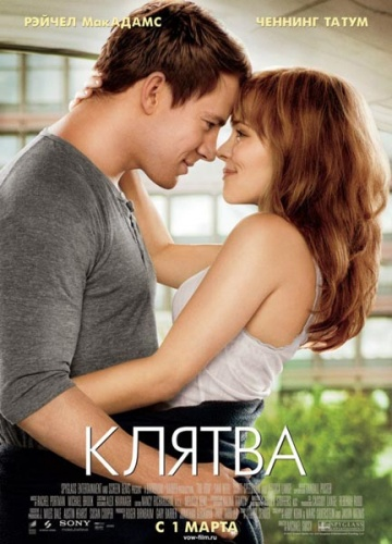 Клятва / The Vow (2012) TS