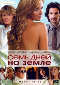 Семь дней на Земле / Meant to Be (2010/DVD9/DVDRip)