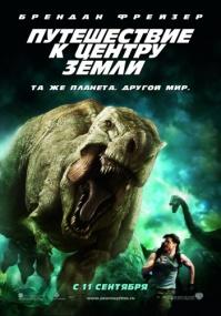 Путешествие к Центру Земли / Journey to the Center of the Earth 3D (2008) Отличное качество