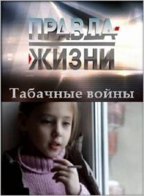 Правда жизни. Табачные войны (2012) SATRip