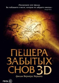 Пещера забытых снов / Cave of Forgotten Dreams (2010/3D/2D/BDRip/DVD9/DVDRip)