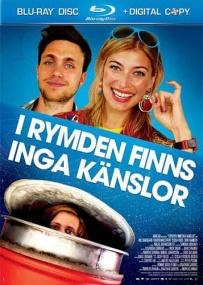 В космосе чувств не бывает / I rymden finns inga kanslor (2010) Отличное качество