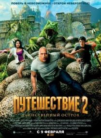 Путешествие 2: Таинственный остров / Journey 2: The Mysterious Island (2012) CAMRip