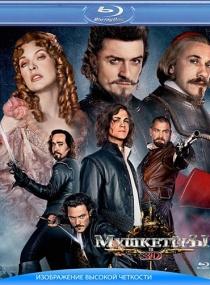 Мушкетеры / The Three Musketeers (2011/DVD5/BDRip/Отличное качество)