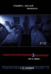 Паранормальное явление 3 / Paranormal Activity 3 (2011/Blu-Ray/DVD9/BDRip/Отличное качество)