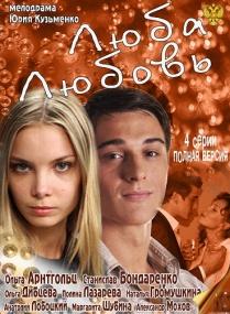 Люба. Любовь (1-4 серии из 4/2012/IPTVRip)