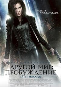 Другой мир: Пробуждение / Underworld: Awakening (2012/DVD5/DVDRip)