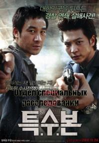 Отдел специальных расследований / Special Investigation Unit / SIU (2011) DVDRip