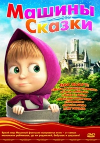 Маша и Медведь. Машины сказки (2012/DVD5/DVDRip)