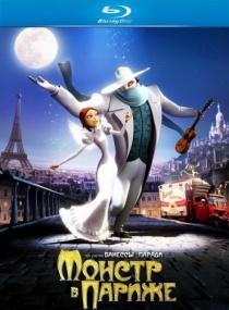 Монстр в Париже / A Monster in Paris (2011/DVD5/BDRip/Отличное качество)