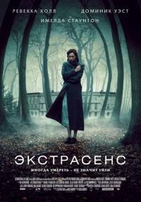 Экстрасенс / The Awakening (2011) TS