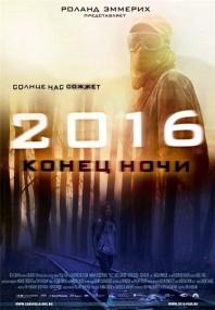 2016: Конец ночи / Hell (2011/DVD9/DVD5/DVDRip)