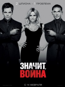 Значит, война / This Means War (2012) CAMRip