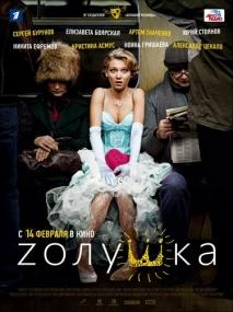 Zолушка (2012) TS
