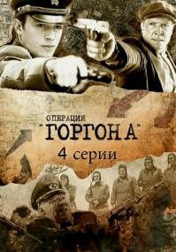 """Операция """"Горгона"""" (1-4 серия из 4/2011/DVD9/DVDRip)"""