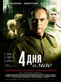 4 дня в мае (2011) TS
