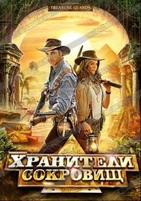 Хранители сокровищ / Treasure Guards (2011/BDRip/DVD9/DVD5/Отличное качество)