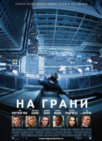 На грани / Man on a Ledge (2012/DVD9/DVDRip)