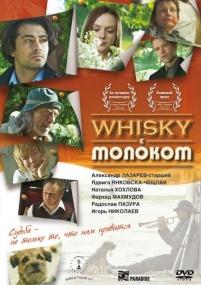 Whisky c молоком (2010/DVD5/DVDRip)