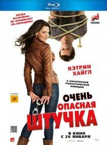 Очень опасная штучка / One for the Money (2012/DVD5/Blu-ray/BDRip/Отличное качество)