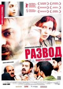Развод Надера и Симин / Jodaeiye Nader az Simin (2011/BDRip/DVD5/Отличное качество)
