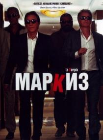 Маркиз / Le marquis (2011/BDRip/DVD9/DVD5/Отличное качество)