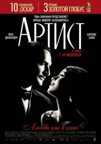 Артист / The Artist (2011) DVDScr