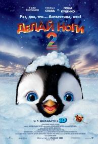 Делай ноги 2 / Happy Feet Two (2011/BDRip/Отличное качество)