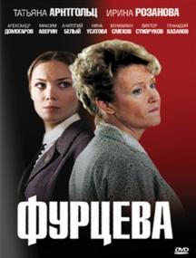 Фурцева. Легенда о Екатерине (1-12 серии из 12/2011/DVD/DVDRip)