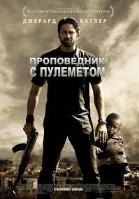 Проповедник с пулеметом / Machine Gun Preacher (2011) DVDRip
