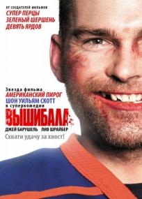 Вышибала / Goon (2011/HDTVRip/PROPER)