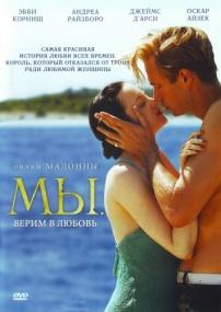 МЫ. Верим в любовь / W.E. (2011) DVDRip